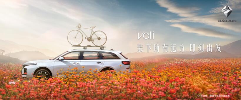 装下所有的远方  新宝骏 Valli(向往)掀起休旅文化新潮