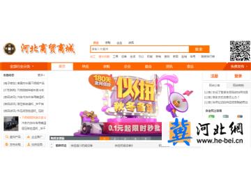 河北商贸网 剑指互联网+ 传统商贸行业的新布局