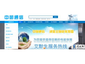 刘保刚创办中国通信.商城 开启通信产业互联网+新模式
