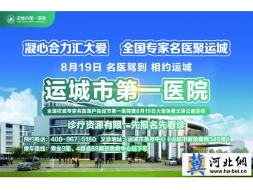 运城市第一医院第三季大型免费义诊活动开启