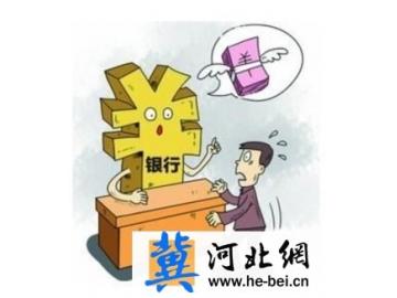 国美华人金融:把钱存银行的时代已经一去不复返了