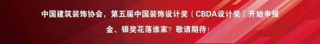 """中国装饰设计奖(简称""""CBDA设计奖"""")开始申报"""