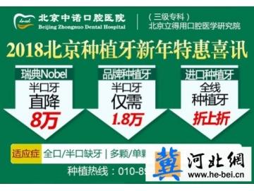 北京种一颗门牙的费用 北京种植牙贵不贵