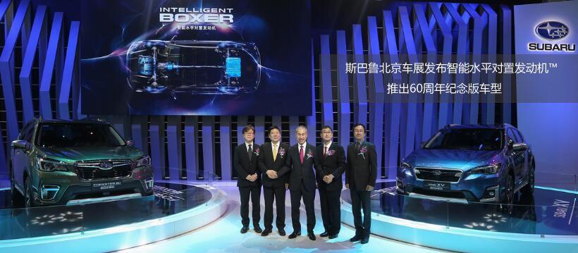 斯巴鲁北京车展发布智能水平对置发动机TM 并推出60周年纪念