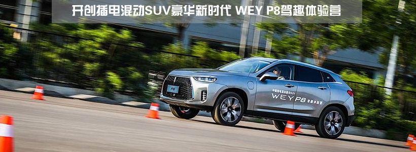 开创插电混动SUV豪华新时代 WEY P8驾趣体验营