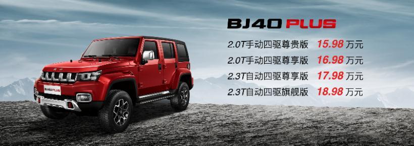 北京(BJ)40 PLUS登陆华北 开启品牌向上新征程
