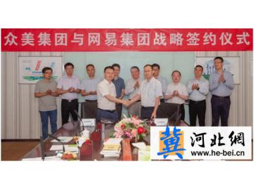 众美集团与网易集团正式签署战略合作协议全方位打造科技小镇