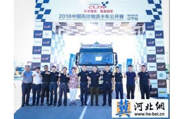 2018中国高效物流卡车公开赛辽宁站开赛