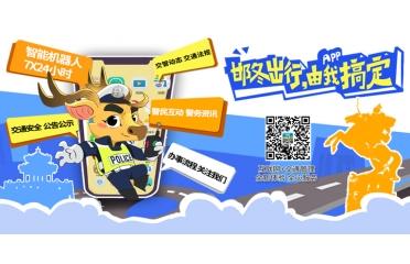 邯郸交警APP上线 助力交通出行智能化