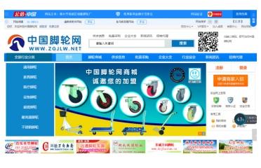 孙纪川办中国脚轮网商城,推动行业升级