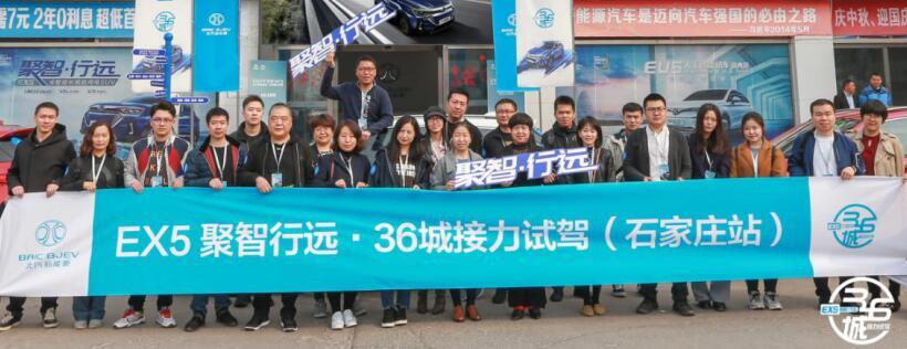 北汽新能源加速品牌向上 EX5聚智行远·36城接力试驾开启