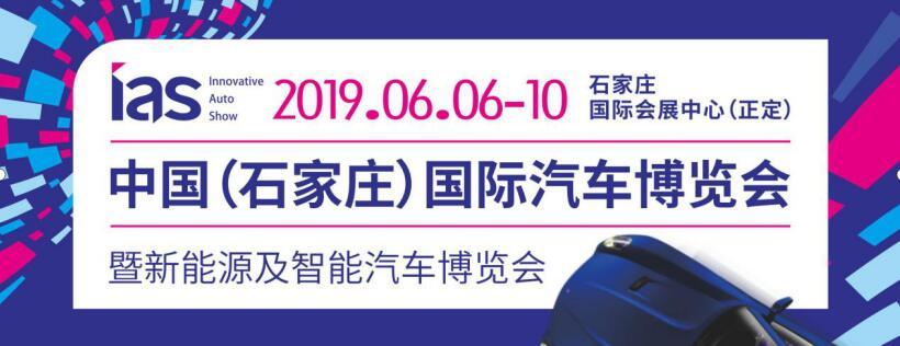"""深港澳国际车展——IAS系列车展强势进驻石家庄,业内称华北""""三"""