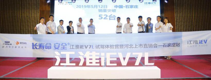 """江淮iEV7L""""长寿命 安全+""""试驾体验营石家庄站盛大开启"""