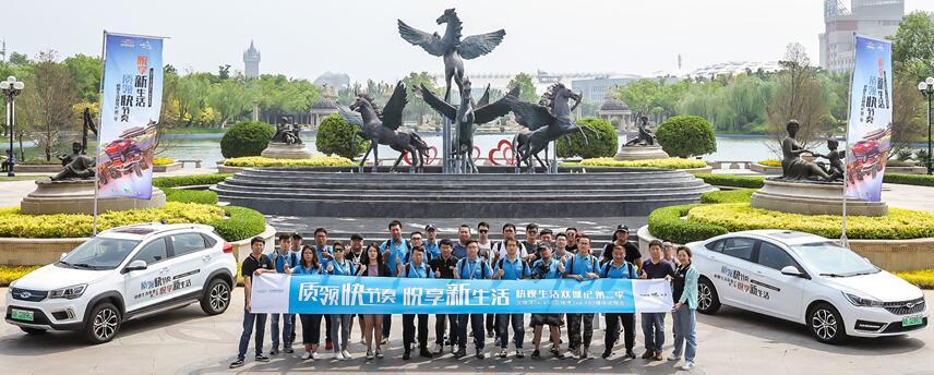 """天津北京双城之旅 体验奇瑞新能源""""快慢生活"""""""