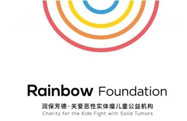 彩虹行动 | 京保两地关爱恶性实体瘤患儿公益活动
