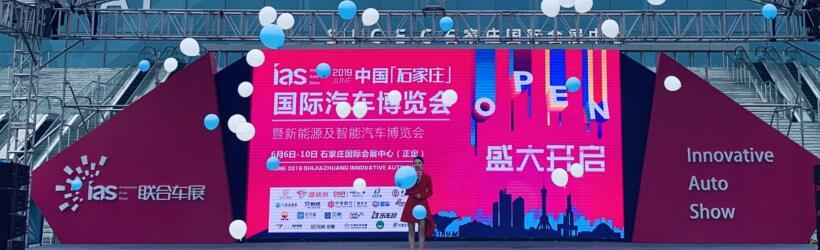 IAS六月石家庄国际车展盛大开幕!赏车、购车、玩乐迎来最佳时机