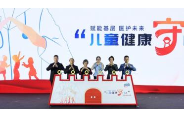 """华润三九好娃娃发起""""儿童健康守门人""""计划"""