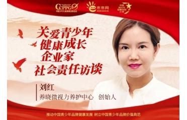 中国青少年品牌发展计划专访养晓微创始人:养眼护眼为明天