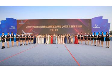 相约航展  见证美丽 2019中国国际通用航空博览会环球小姐河北赛区半决赛圆满落幕!