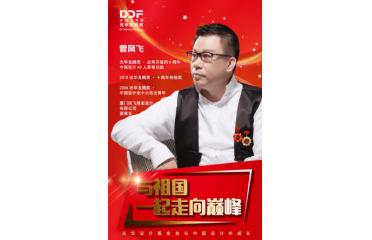 顶尖设计集结,中国设计节带你看设计背后的故事