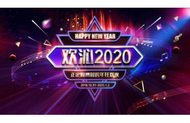 欢沁2020-河北正定园博园跨年狂欢夜邀你来嗨!