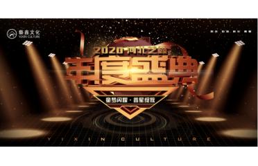 河北艺鑫2020年度盛典荣耀收官