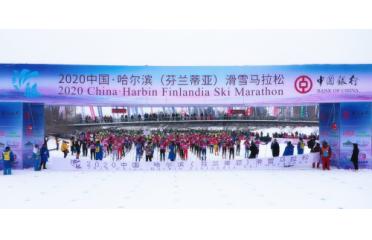 中国银行2020中国・哈尔滨(芬兰蒂亚)滑雪马拉松鸣枪开赛