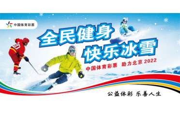 """""""全民健身 快乐冰雪""""石家庄站圆满落幕 冰雪狂欢嗨不停"""