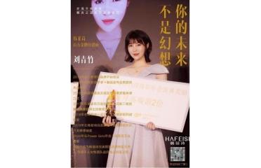 承德女孩刘青竹,互联网创业精彩逐梦之路