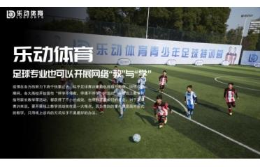 乐动体育开展线上教学,帮助大家回归初心,了解足球