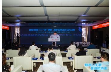 智慧三千兆 联通新未来――2020年河北联通线上合作伙伴大会召开