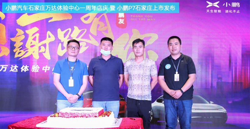 小鹏汽车石家庄万达体验中心一周年店庆 暨 小鹏P7石家庄上市发布