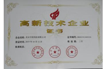北京吉欣科技荣获国家高新及中关村高新双高新技术企业认证