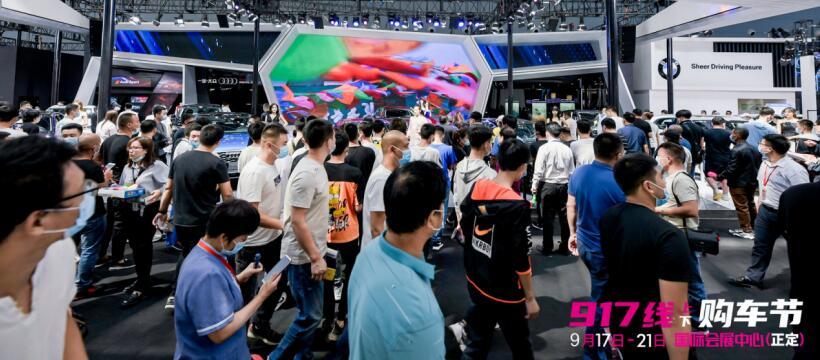 2020河北省线上线下购车节于9月17日盛大开幕!