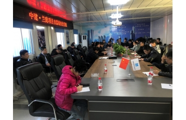 中建・兰庭项目举办安监站安全交底会议