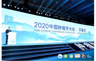 2020中国肿瘤学大会在广州召开