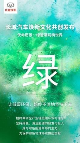 长城汽车全新企业文化—绿