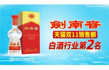 双十一战报|剑南春销售额稳居白酒行业第二名!