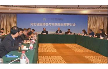 河北省园博会与高质量发展研讨会在邯郸召开