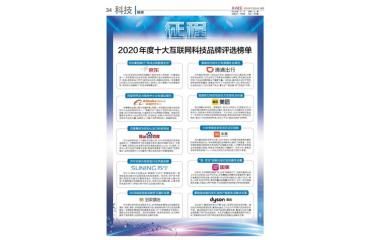 58同城到家精选荣膺北京晚报2020年度十大互联网科技品牌,品质服务赢得行业口碑