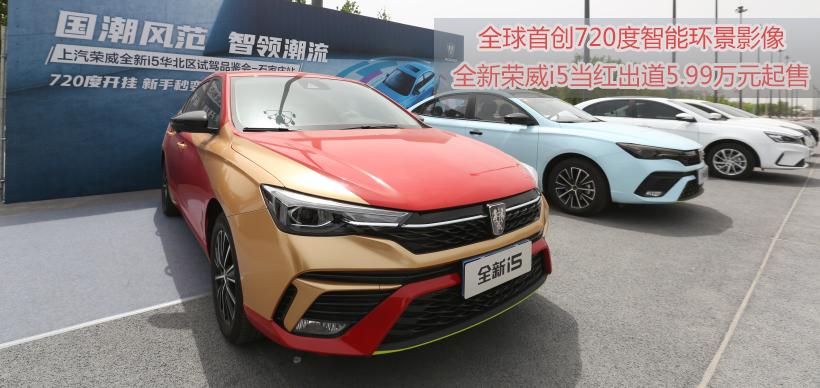 荣威家轿系列再添新成员 全球首创720度智能环景影像 全新荣威i5当红出道 5.99万元起售