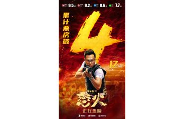 票房破4亿  《怒火・重案》以丰富类型片元素讲好中国故事