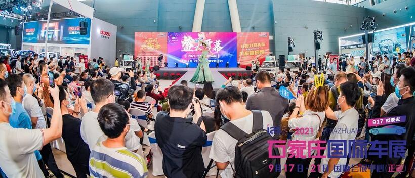 征程焕新·越未来|2021石家庄国际车展盛大开幕