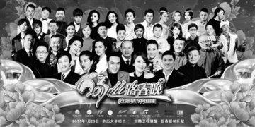 """全国七家卫视携手办""""春晚"""" """"丝路春晚"""" 阵容揭开面纱一角 国"""