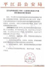 江西一女游客在湖南景区遭脱衣殴打?警方:系谣言