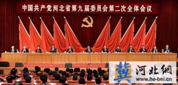 中共河北省委九届二次全会在石家庄召开<span>会议由省委常委会主持