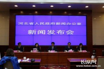 河北省政府新闻办《河北省安全生产条例》<br>新闻发布会全程实录