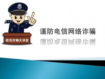 石家庄:深化警企协作机制 打击电信网络诈骗