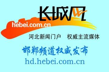 魏县人民医院创新互联网医疗 发展远程合作