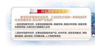 数字经济,促中国经济再上台阶